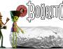 Chipotle-boorito